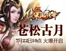 梁山传奇龙魇38区-苍松古月07月22日10:00开启