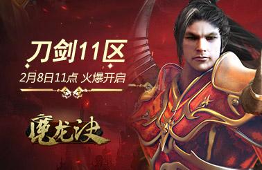 魔龙诀_魔龙诀官网_魔幻ARPG网页游戏_最新