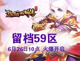 8090热血江湖传留档59区06月26日10:00开启