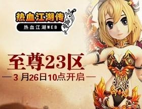 热血江湖传至尊23区03月26日10:00开启