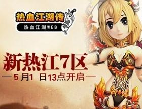 热血江湖传新热江7区05月01日13:00开启