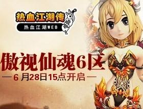 热血江湖传傲视仙魂6区06月28日15:00开启