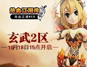 热血江湖传玄武2区10月18日15:00开启